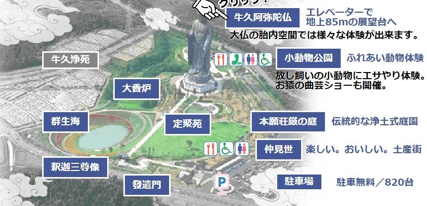 牛久大仏浄土庭園全体図