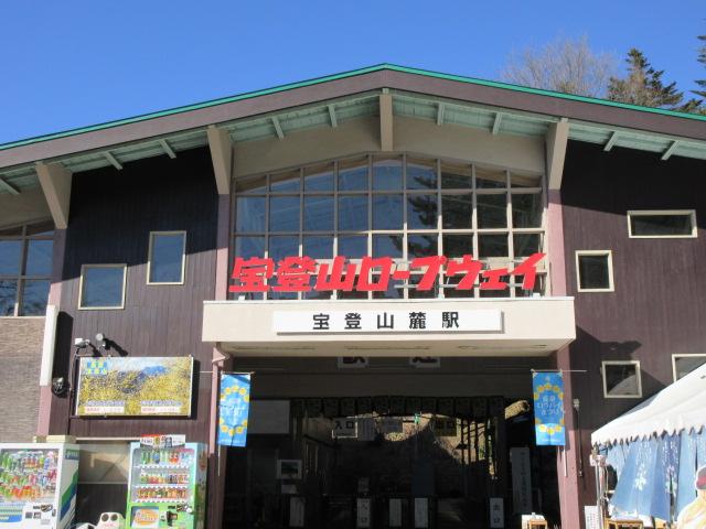 宝登山ロープウェイの宝登山麓駅