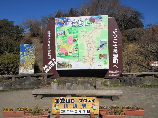宝登山ロープウェイの宝登山頂駅
