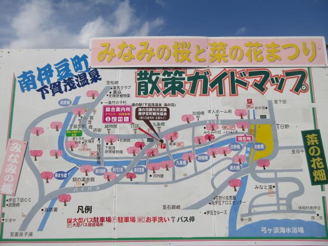 みなみの桜と菜の花まつりの会場マップ