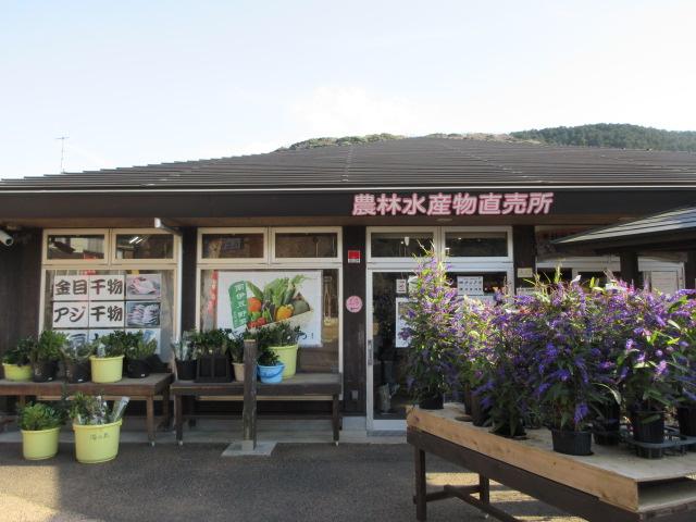 湯の花直売所
