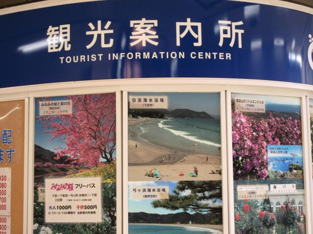 伊豆急下田駅の観光案内所