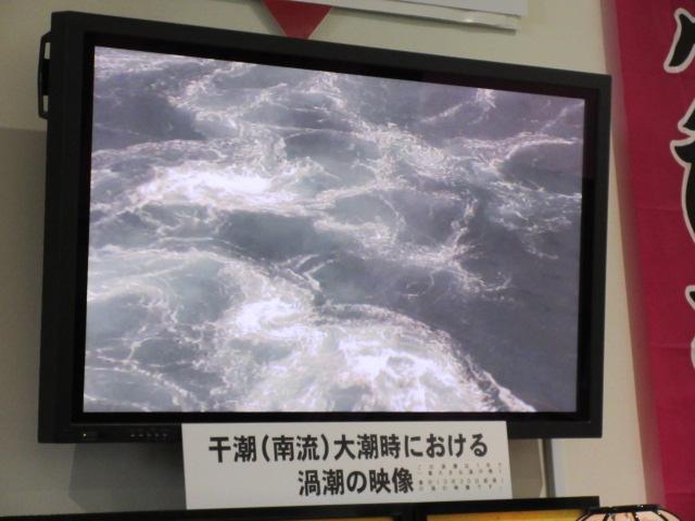 渦潮のライブ映像