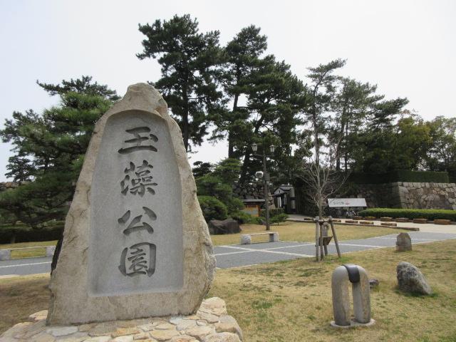 玉藻公園の石碑