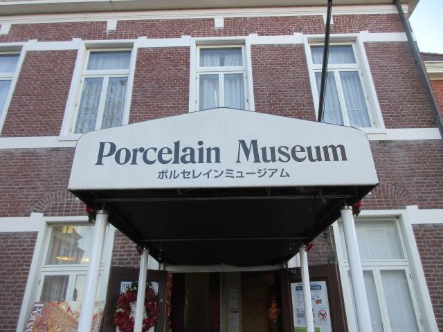 ポルセレインミュージアム