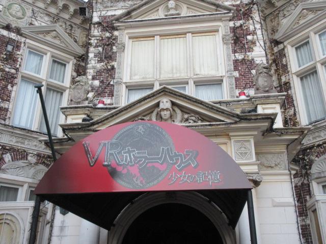 VRホラーハウス少女の館