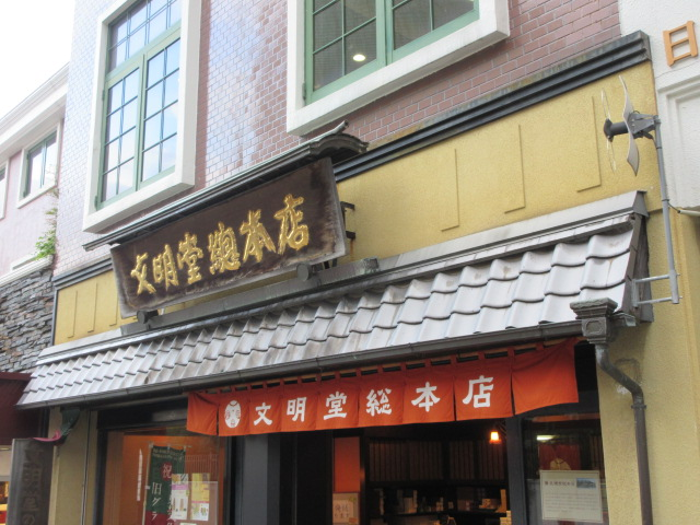 文明堂の総本店