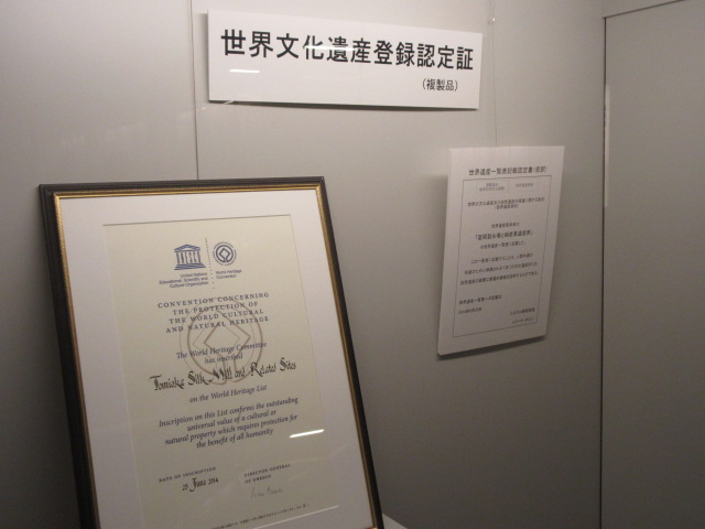富岡製糸場の世界遺産認定証
