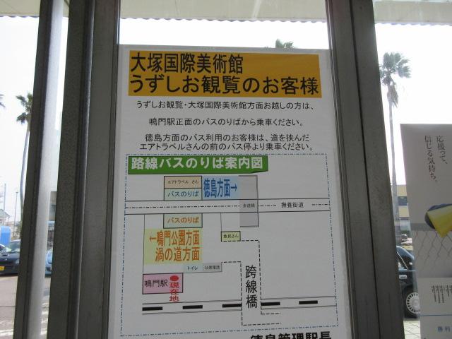 鳴門駅前のバス停