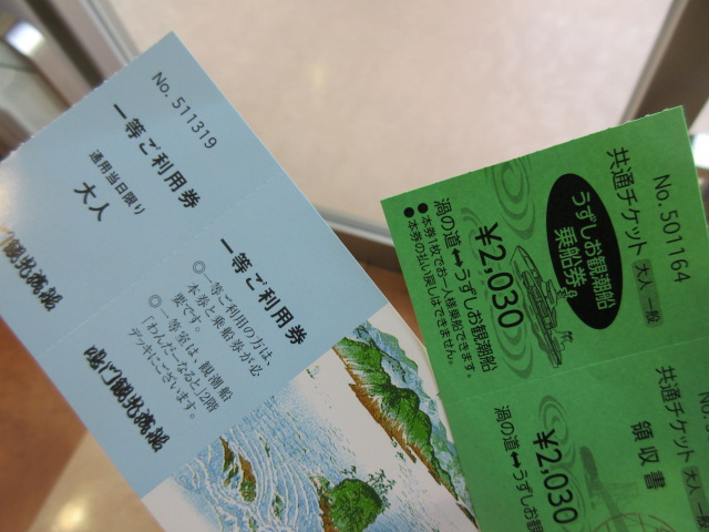 一等室の乗船チケット