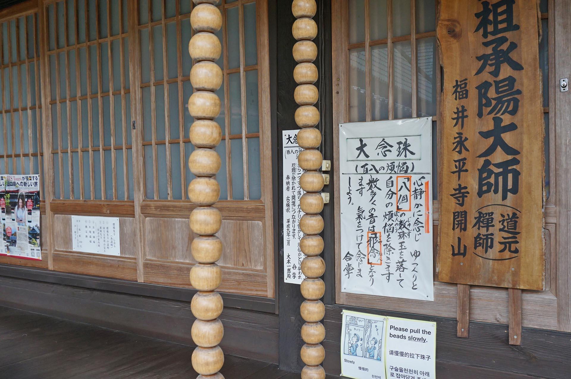 瑠璃光寺の大念珠