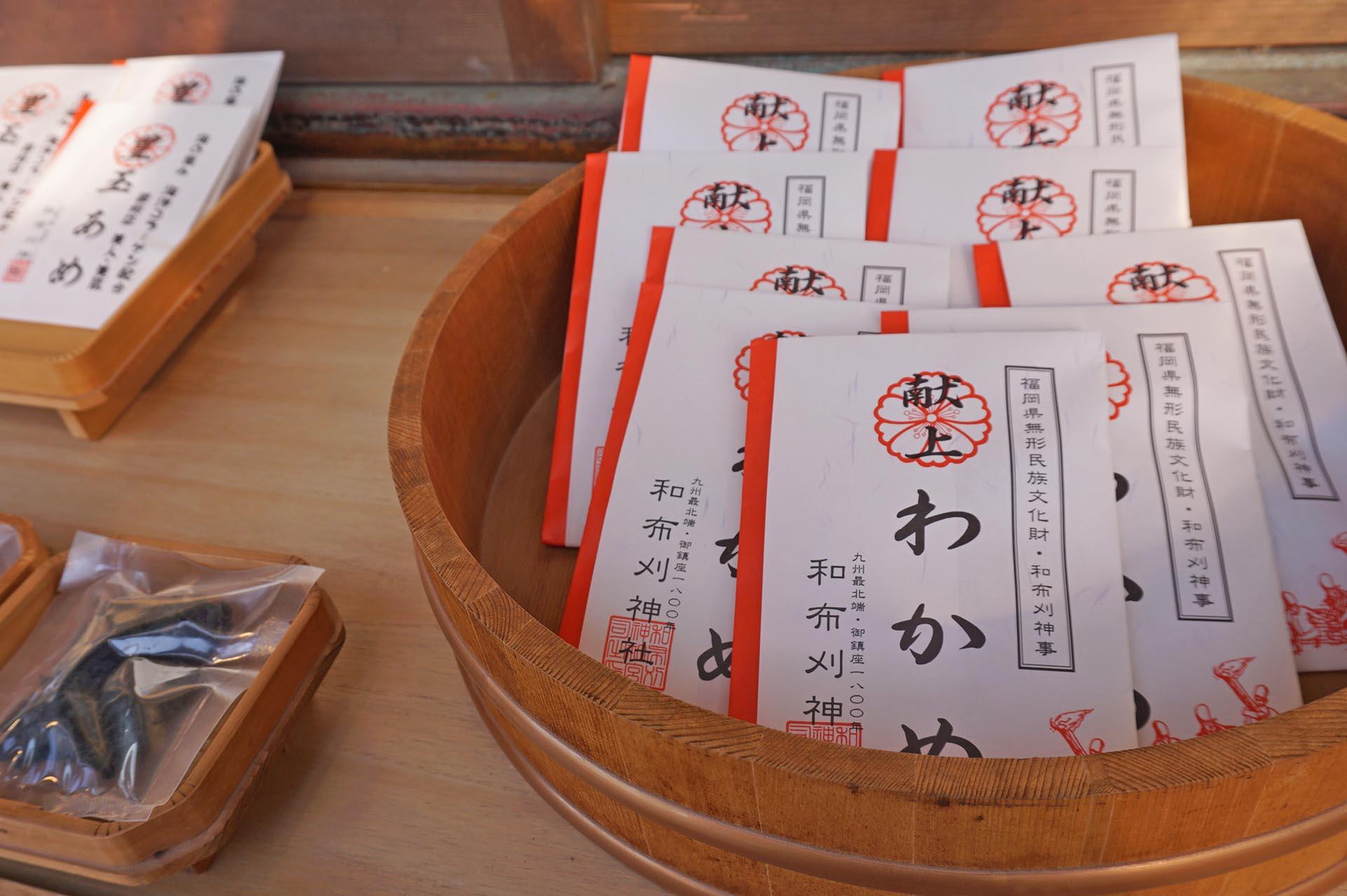 和布刈神社のわかめ