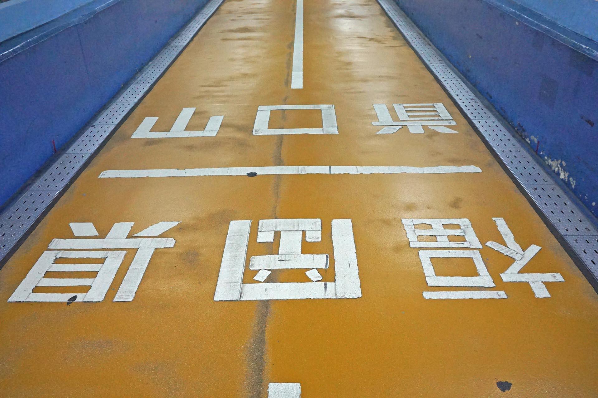 関門トンネル人道の福岡県と山口県の県境
