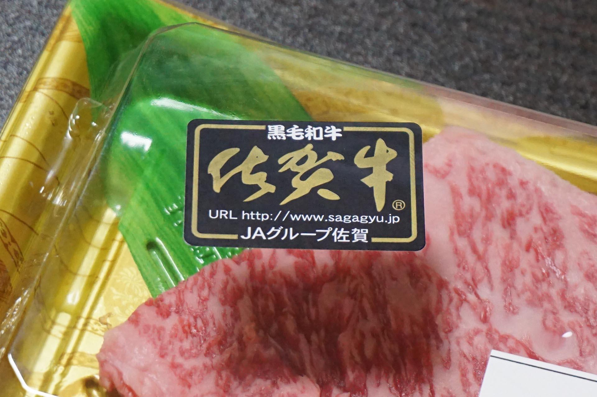 佐賀牛のJAグループのシール