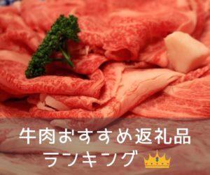 ふるさと納税で牛肉のおすすめ返礼品ランキングのスマホナビバナー