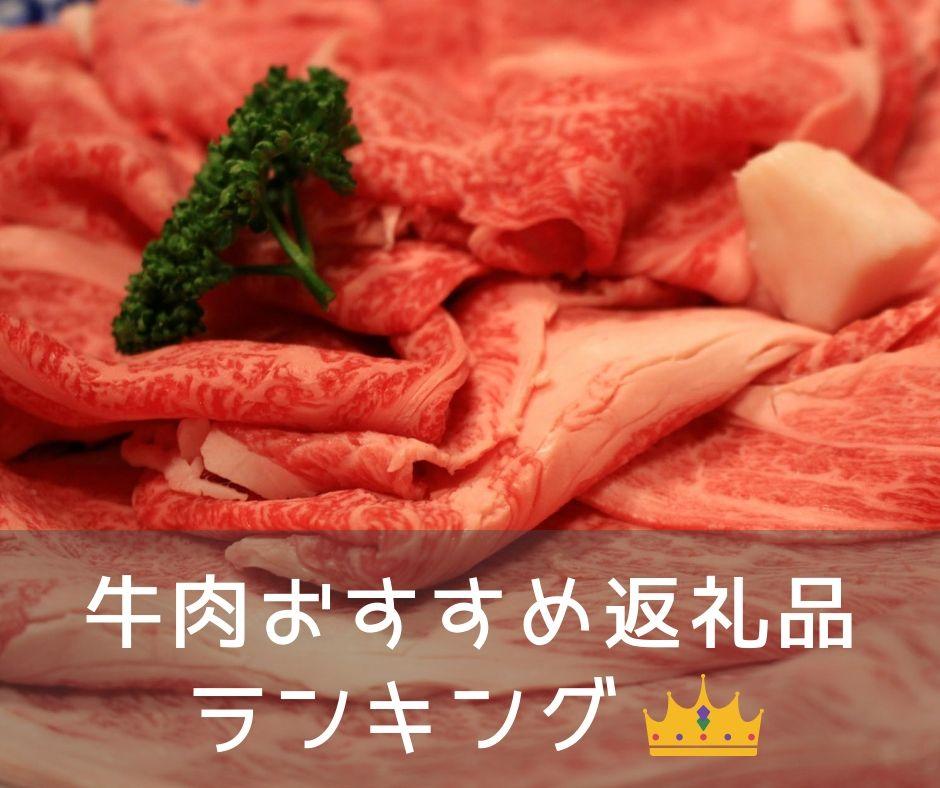 ふるさと納税で牛肉のおすすめ返礼品ランキングのサイドバーバナー