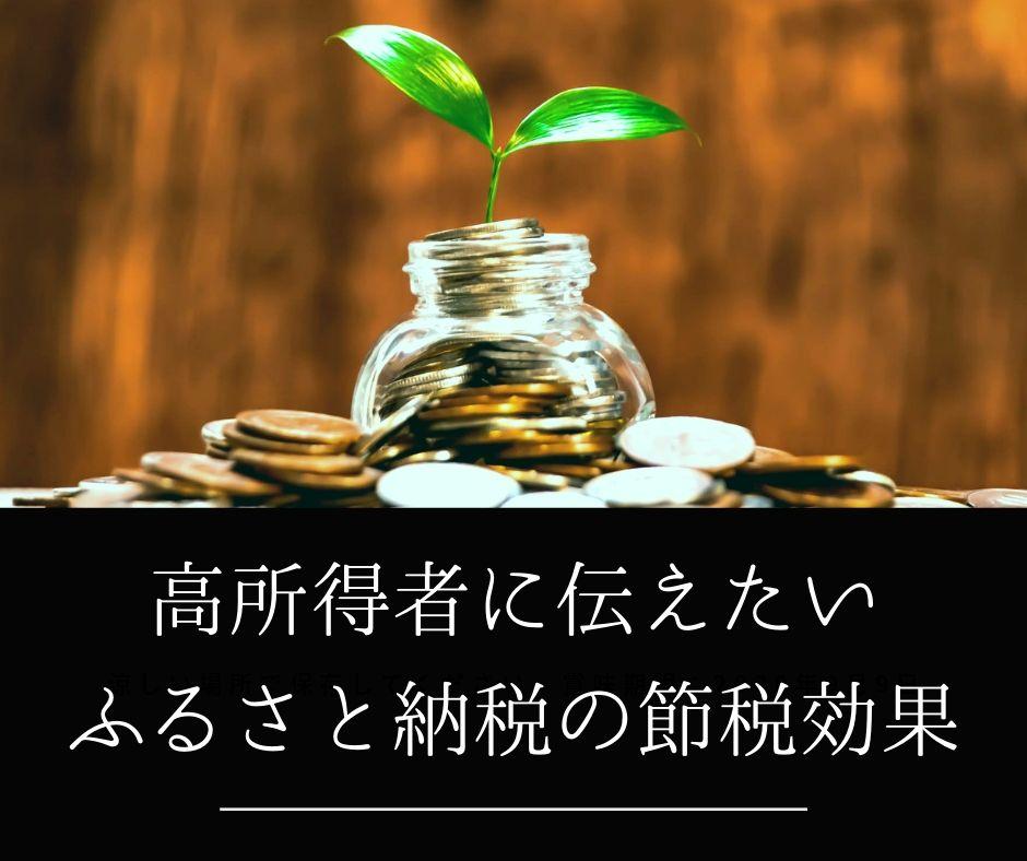 ふるさと納税の節税効果のサイドバーバナー
