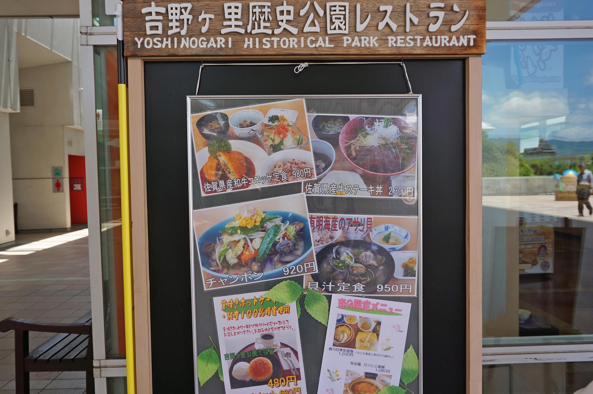 吉野ヶ里歴史公園レストラン