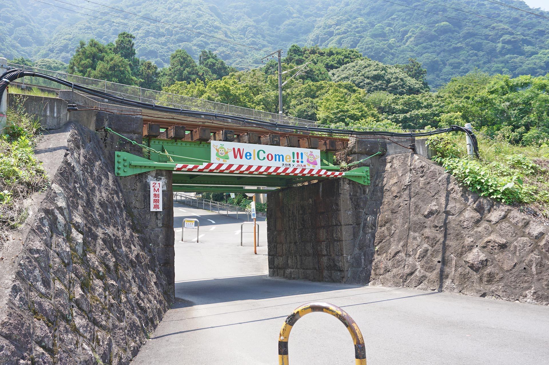 高崎山自然動物園に行く前の高架下