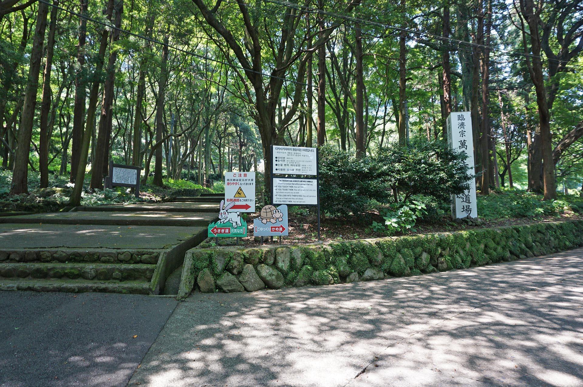 高崎山自然動物園の徒歩コース
