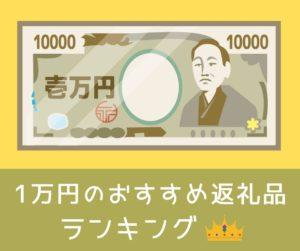 ふるさと納税で1万円のおすすめ返礼品ランキングのスマホナビバナー