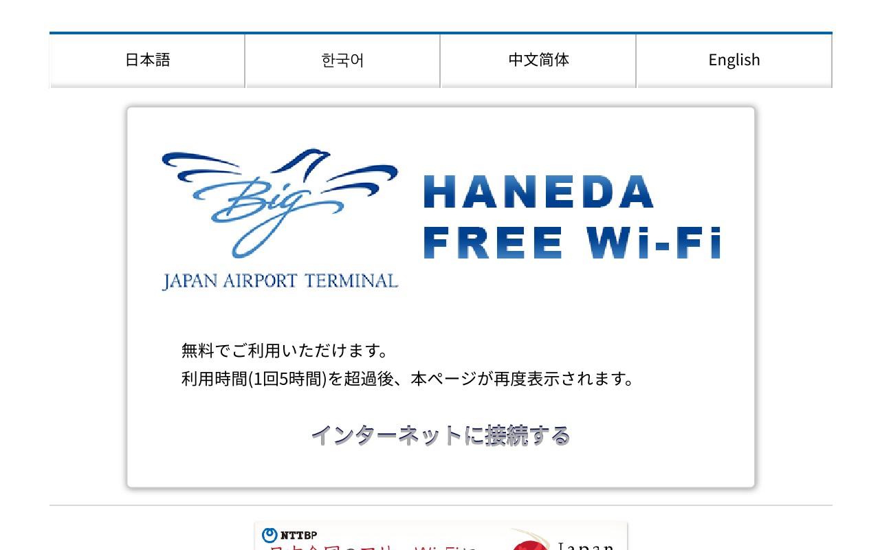 羽田空港のフリーWiFiにつなげる方法